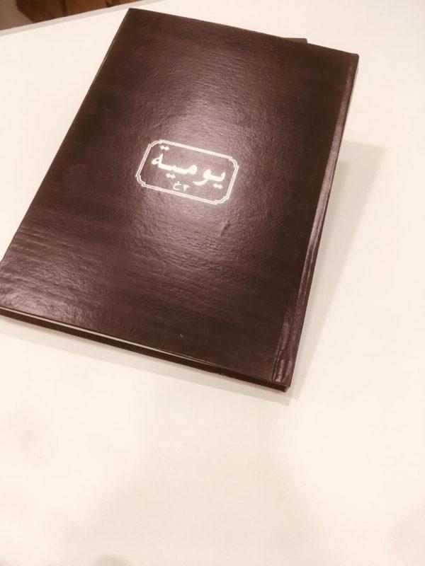 دفتر يومية صغير